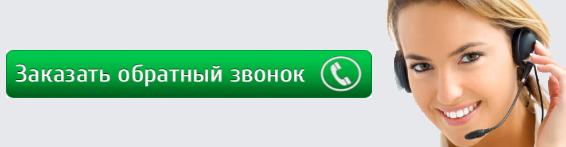 обратный звонок2